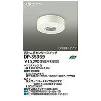 HR82716 人感センサー