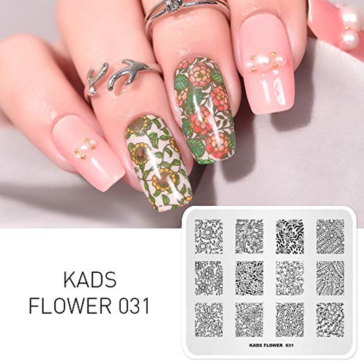 所有者好意的覚醒KADS ネイルプレート 美しい花柄 ネイルステンシル ネイルイメージプレート (FL031)