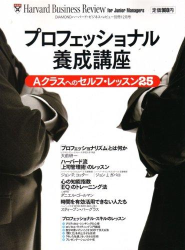 プロフェッショナル養成講座 2007年 12月号 [雑誌]の詳細を見る