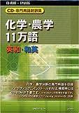 CD専門用語対訳集 化学農学11万語