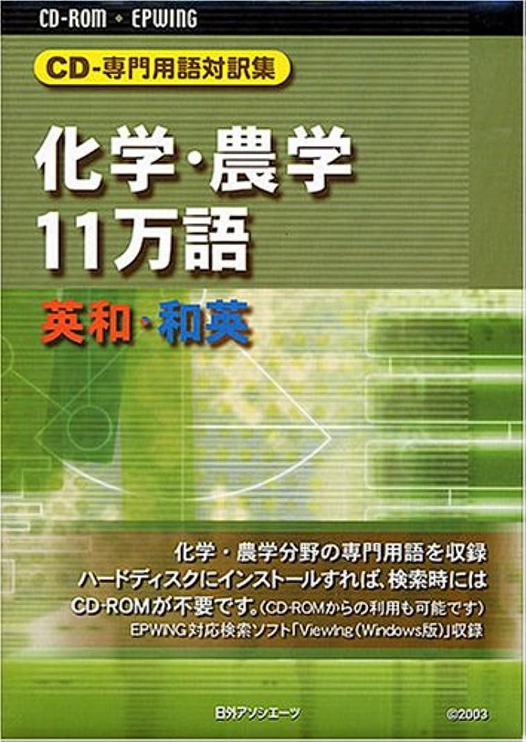 一過性にじみ出る通訳CD-専門用語対訳集 化学?農学11万語 英和?和英