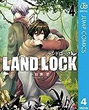 LAND LOCK 4 (ジャンプコミックスDIGITAL)