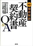 徹底解説 不動産契約書Q&A (新版)