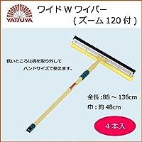 八ツ矢工業(YATSUYA) ワイドWワイパー(ズーム120付)×4本 27580【同梱?代引不可】