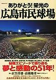 ありがとう!栄光の広島市民球場 (洋泉社MOOK) (洋泉社MOOK)