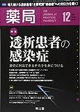 薬局 2017年 12 月号 特集 「透析患者の感染症 ― 適切に対応できるチカラを身につける ―」   [雑誌]