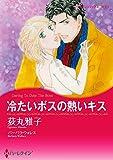 冷たいボスの熱いキス (ハーレクインコミックス)