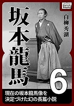 [白柳 秀湖]の坂本龍馬 6 (impress QuickBooks)