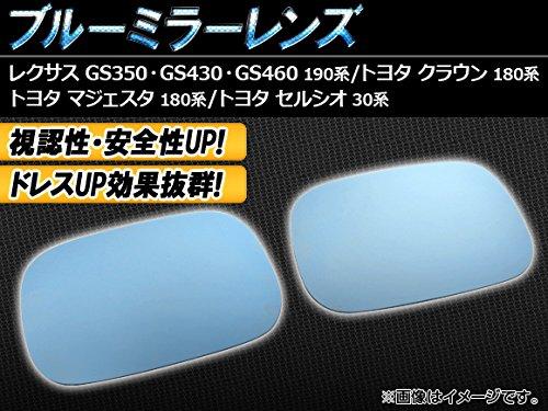 AP ブルーミラーレンズ 両面テープ付 入数:1セット(左右2枚) レクサス GS350/GS430/GS460 190系 2005年08月〜2011年12月