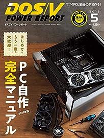 [特集 PC自作完全マニュアル]DOS/V POWER REPORT 2019年5月号