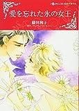 愛を忘れた氷の女王 (ハーレクインコミックス・キララ)