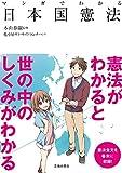 マンガでわかる日本国憲法 (池田書店のマンガでわかるシリーズ)