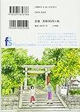 海街diary 8 恋と巡礼 (フラワーコミックス) 画像