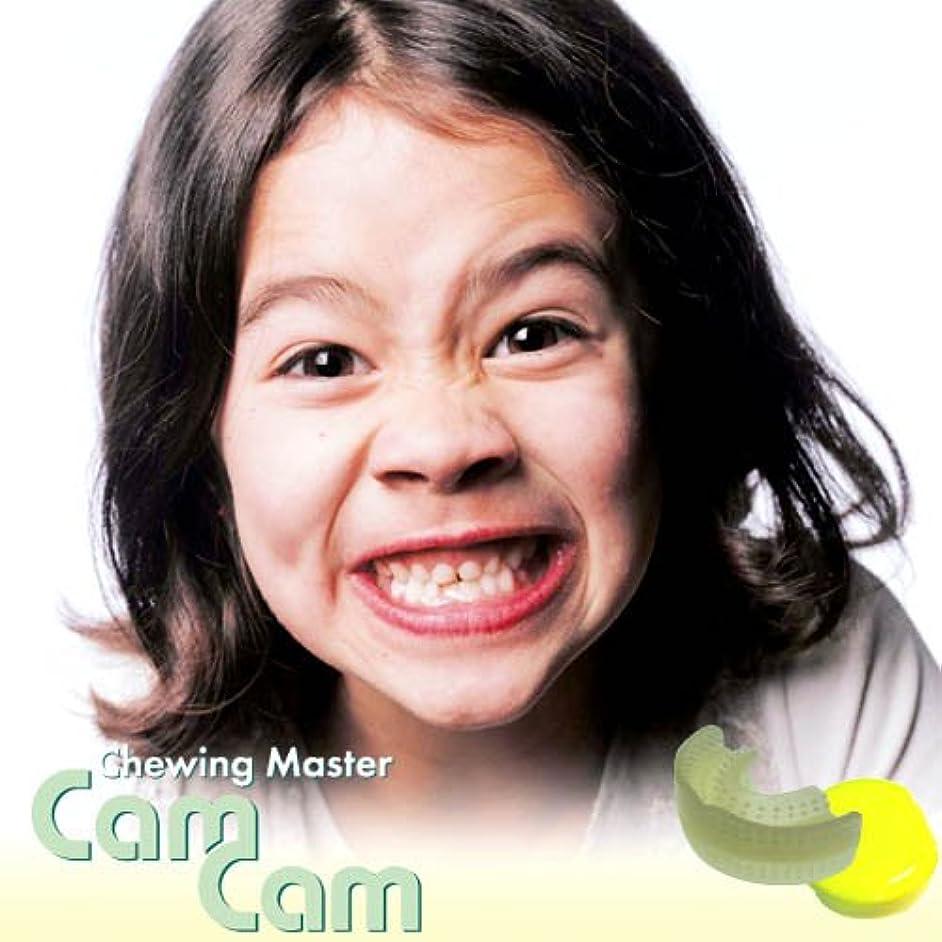 暗くするバイアスジェット歯科医師開発 口腔筋機能トレーニングマウスピース【CamCam ST】カムカム (イエロー) 乳歯列期から混合歯列期用