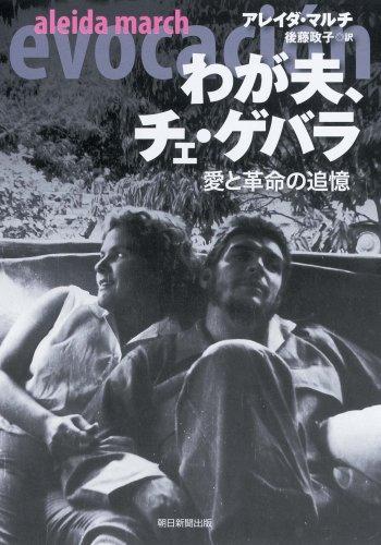 わが夫、チェ・ゲバラ 愛と革命の追憶の詳細を見る