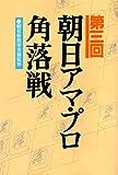 朝日アマ・プロ角落戦 (第3回)