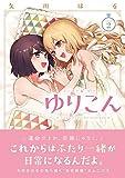 ゆりこん(2) (百合姫コミックス) 画像
