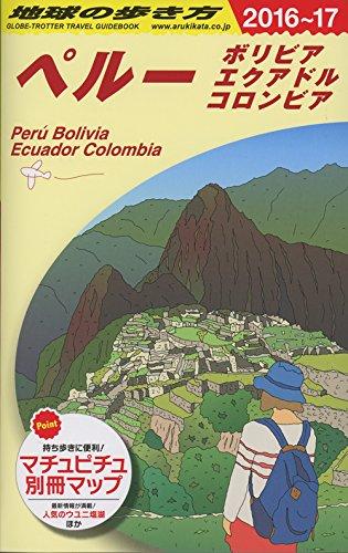 B23 地球の歩き方 ペルー ボリビア エクアドル コロンビア 2016~2...