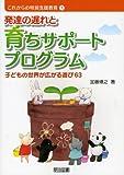 発達の遅れと育ちサポートプログラム―子どもの世界が広がる遊び63 (これからの特別支援教育)