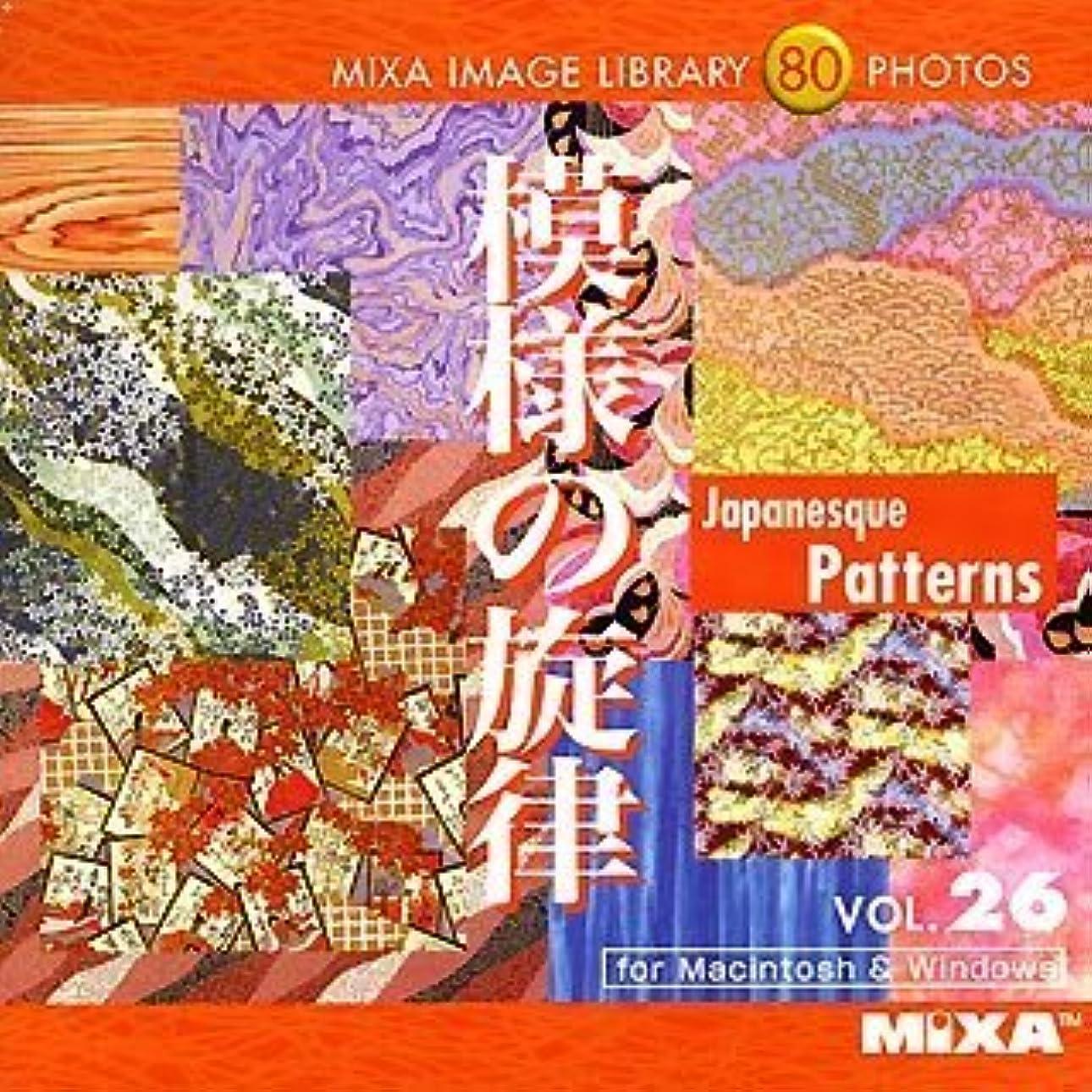 引き付けるポンドなぜならMIXA IMAGE LIBRARY Vol.26 模様の旋律
