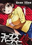コープスパーティー:娘 1 (MFコミックス アライブシリーズ)