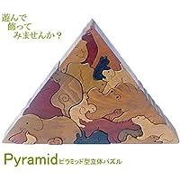 動物のピラミッド(Aタイプ) 贅沢でアートな木のパズル 知育玩具 木のおもちゃ 木育