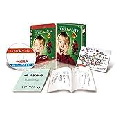 ホーム・アローン(日本語吹替完全版)コレクターズ・ブルーレイBOX(初回生産限定) [Blu-ray]