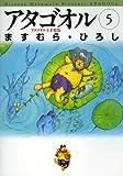 アタゴオル 05 -アタゴオル玉手箱篇- (MFコミックス フラッパーシリーズ)