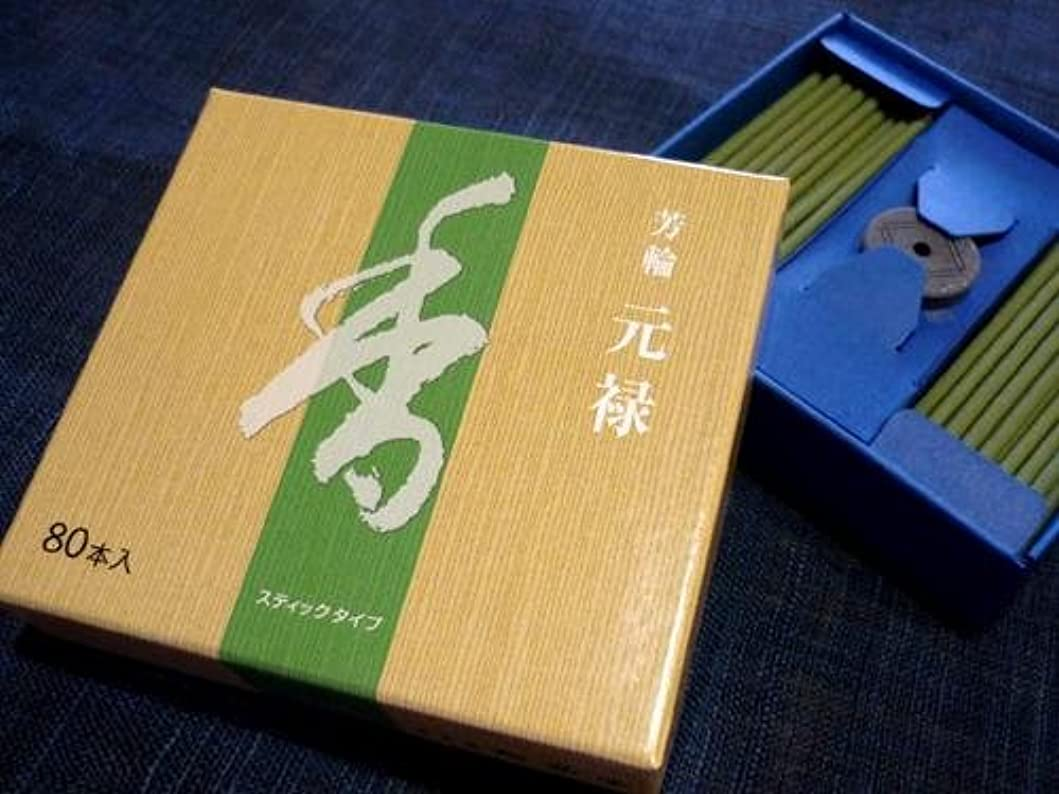 とまり木かかわらず名目上の松栄堂 芳輪 元禄スティックタイプ80本入