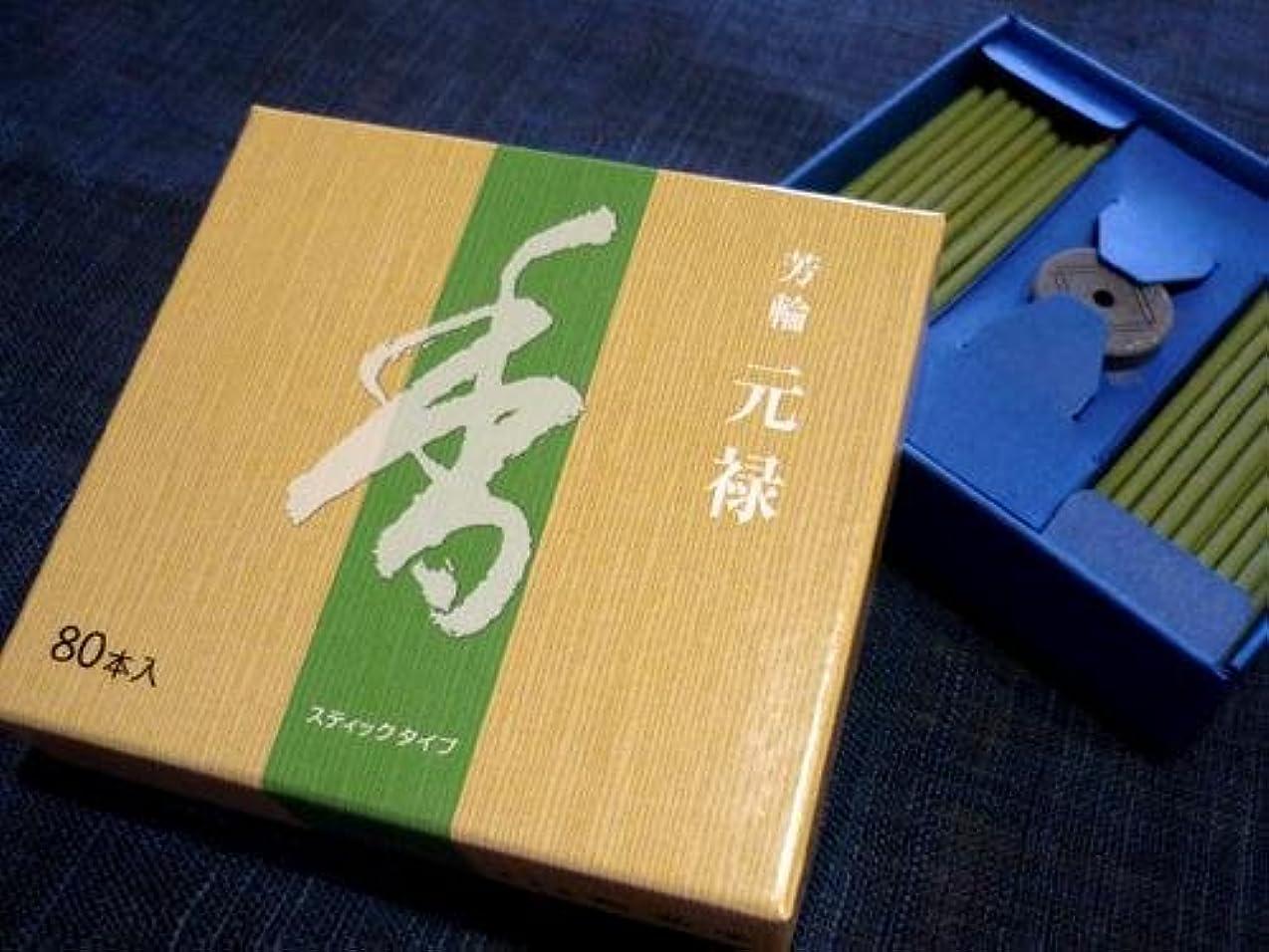 に勝る受賞大声で松栄堂 芳輪 元禄スティックタイプ80本入
