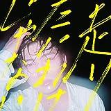 【メーカー特典あり】走りたいわけじゃない 初回盤(CD+DVD)(ポストカード(応援店ver.)付)