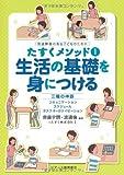 たすくメソッド1生活の基礎を身につける (発達障害のある子どものためのたすくメソッド)