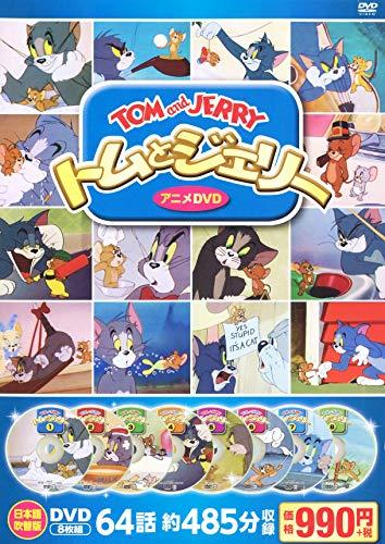 トムとジェリー DVDセット(8枚組)