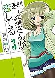 琴ノ葉さんが恋してる(3) (サンデーGXコミックス)