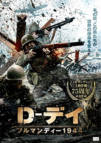 D-デイ ノルマンディー1944 [DVD]