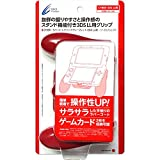 CYBER ・ ラバーコートグリップ ( 3DS LL 用) ディープレッド