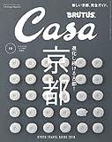 CasaBRUTUS(カ-サブル-タス) 2016年 10月号 [京都]