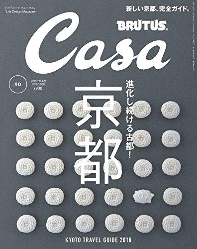 CasaBRUTUS(カ-サブル-タス) 2016年 10月号 [京都]の詳細を見る