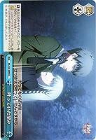 ヴァイスシュヴァルツ 叶っていた望み クライマックスコモン FS/S36-099-CC 【Fate/stay night [Unlimited Blade Works]Vol.Ⅱ】