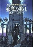 妖魔の戯れ (ハヤカワ文庫FT)
