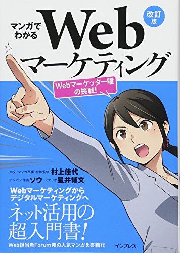 マンガでわかるWebマーケティング 改訂版 —Webマーケッター瞳の挑戦! —