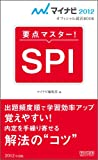 マイナビ2012オフィシャル就活BOOK 要点マスター! SPI