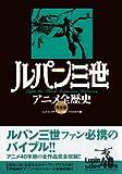 ルパン三世アニメ全歴史 完全版 画像