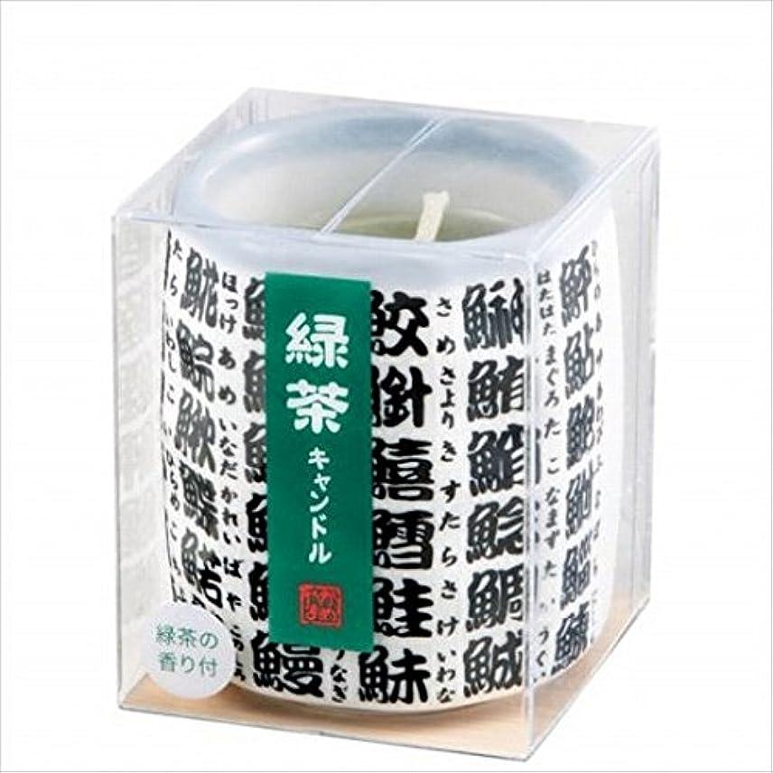 家族鳴り響くおんどりkameyama candle(カメヤマキャンドル) 緑茶キャンドル(小)(86070010)