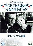 マンハッタンの哀愁 [DVD]