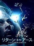 リターン・トゥ・アース 宇宙に囚われた1027日(字幕版)