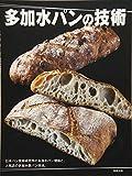 多加水パンの技術 画像