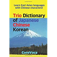 Trio Dictionary of Japanese-Chinese-Korean: Learn East Asian languages with Chinese characters!