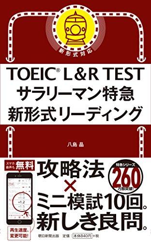 TOEIC  L&R TEST サラリーマン特急 新形式リーディング (TOEIC TEST 特急シリーズ)