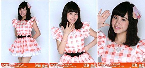 AKB48グループSHOP 羽田空港国際線ターミナル店限定生写真 3種コンプ 第2弾 近藤 里奈